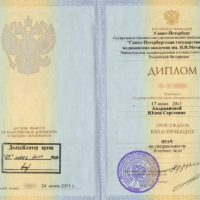 Диплом о высшем медицинском образовании Андриановой Юлии Сергеевны
