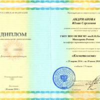 Диплом косметолога Андриановой Юлии Сергеевны