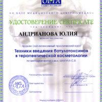 Сертификат введения ботулотоксинов в косметологии Андриановой Юлии Сергеевны