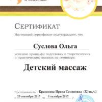 Диплом по детскому массажу учебного центра Ольги Сусловой