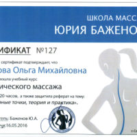 Сертификат по классическому массажу школы Баженовой выдан Ольги Сусловой