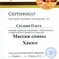 Сертификат о прохождении обучающего курса массажа спины Хаим Ольги Сусловой