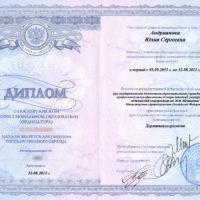 Диплом о послевузовском профессиональном образовании (Ординатура) от 31.08.2013