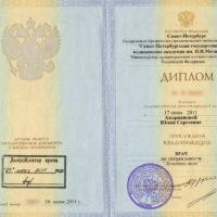 Диплом Государственного образовательского учреждения высшого профессионального уровня от 24 Июня 2011 г.