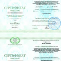 Сертификат специалиста по дерматовенерологии от 28.06.2014 г.