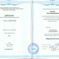 Диплом по медицинскому массажу Ольги Сусловой