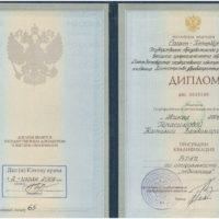 Диплом о высшем образовании врача педиатра Наталия Чистякова
