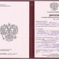 Диплом на право преподавания адаптивной физкультуры и массажа Наталия Чистякова