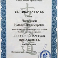 Сертификат о прохождении курса японского массажа лица Кабидо Чистяковой Натальи